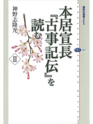 cover image of 本居宣長『古事記伝』を読む II