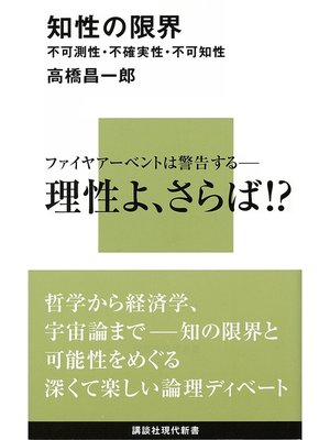 cover image of 知性の限界 不可測性・不確実性・不可知性