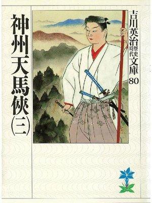 神州天馬侠(三) by 吉川英治 · O...
