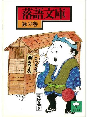 cover image of 落語文庫(11) 禄の巻