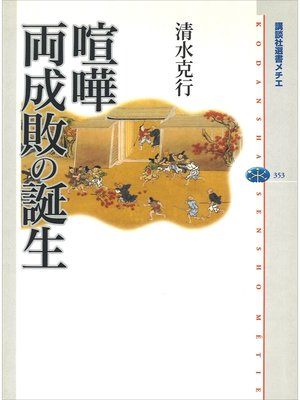 cover image of 喧嘩両成敗の誕生: 本編