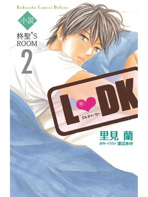 cover image of 小説L DK 柊聖'S ROOM(2)