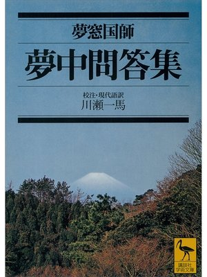cover image of 夢中問答集