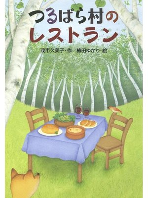 cover image of つるばら村のレストラン: 本編