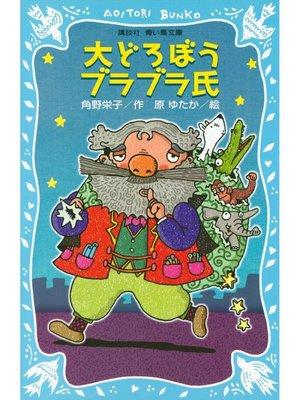 cover image of 大どろぼうブラブラ氏