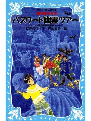 cover image of パスワード幽霊ツアー パソコン通信探偵団事件ノート13: 本編