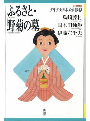 cover image of ふるさと・野菊の墓