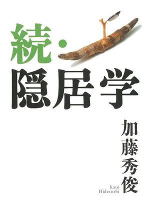cover image of 続・隠居学