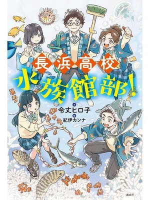 cover image of 長浜高校水族館部!: 本編
