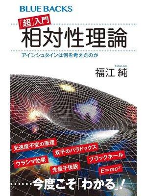 cover image of 「超」入門 相対性理論 アインシュタインは何を考えたのか: 本編