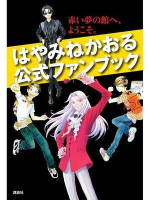 cover image of はやみねかおる公式ファンブック 赤い夢の館へ、ようこそ。: 本編