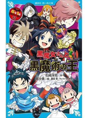 cover image of 6年1組 黒魔女さんが通る!! 11 黒魔女さんと黒魔術の王