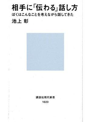cover image of 相手に「伝わる」話し方: 本編