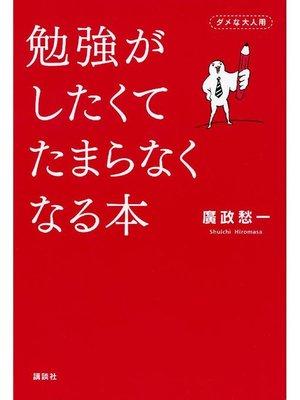 cover image of 勉強がしたくてたまらなくなる本