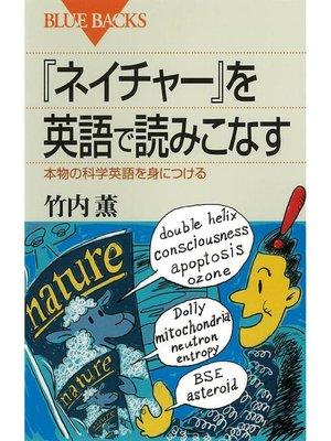 cover image of 『ネイチャー』を英語で読みこなす 本物の科学英語を身につける