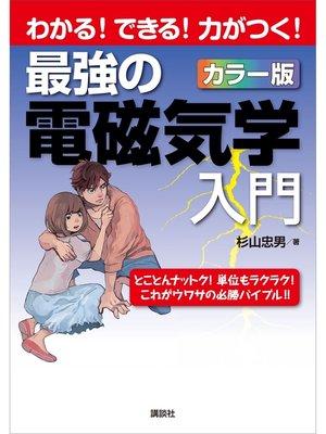 cover image of 最強の電磁気学入門 わかる!できる!力がつく!カラー版