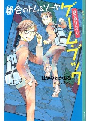 cover image of 都会のトム&ソーヤ ゲーム・ブック 修学旅行においで