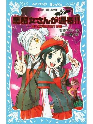 cover image of 黒魔女さんが通る!! PART8 赤い糸が見えた!?の巻: 本編