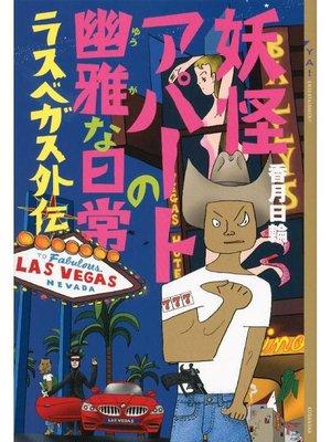 cover image of 妖怪アパートの幽雅な日常 ラスベガス外伝