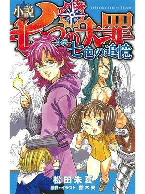 cover image of 小説 七つの大罪 ―外伝― 七色の追憶: 本編