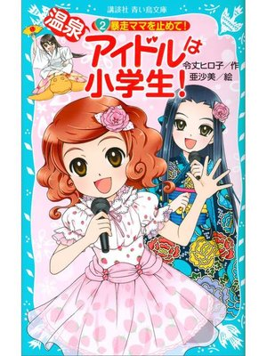 cover image of 温泉アイドルは小学生!(2) 暴走ママを止めて!: 本編