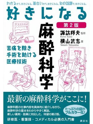 cover image of 好きになる麻酔科学 第2版: 本編