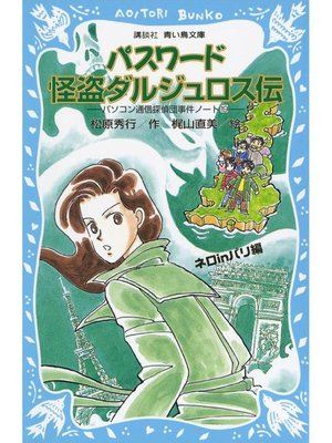 cover image of パスワード怪盗ダルジュロス伝 パソコン通信探偵団事件ノート19: 本編
