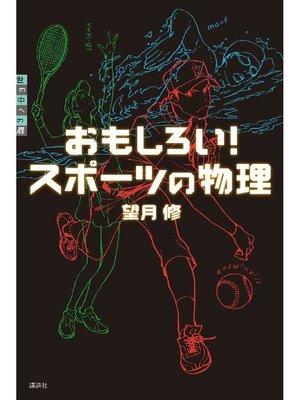 cover image of おもしろい! スポーツの物理: 本編