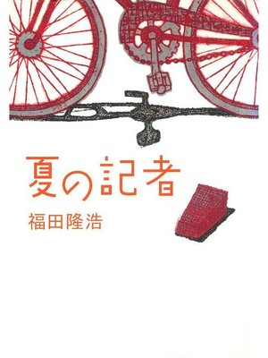 cover image of 夏の記者: 本編