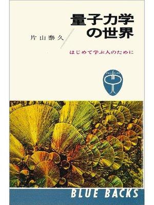 cover image of 量子力学の世界 はじめて学ぶ人のために: 本編
