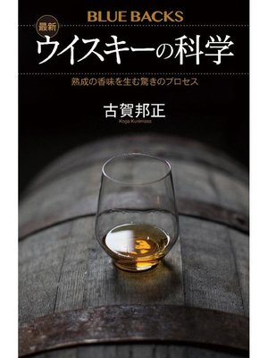 cover image of 最新 ウイスキーの科学 熟成の香味を生む驚きのプロセス: 本編