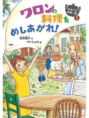 cover image of おなべの妖精一家1 ワロンの料理をめしあがれ!: 本編