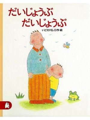 cover image of だいじょうぶ だいじょうぶ: 本編