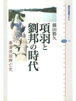 cover image of 項羽と劉邦の時代 秦漢帝国興亡史