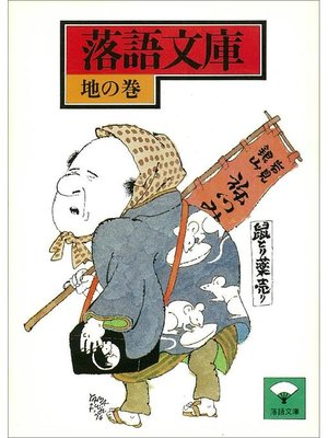 cover image of 落語文庫(14) 地の巻