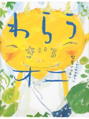 cover image of わらうきいろオニ: 本編