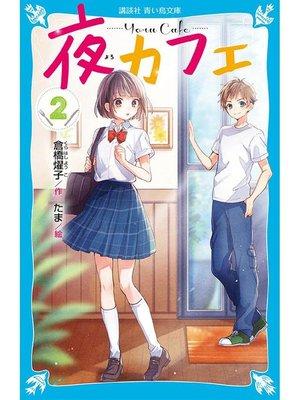 cover image of 夜カフェ(2): 本編