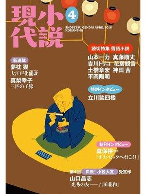 cover image of 小説現代 2018年 4月号: 本編