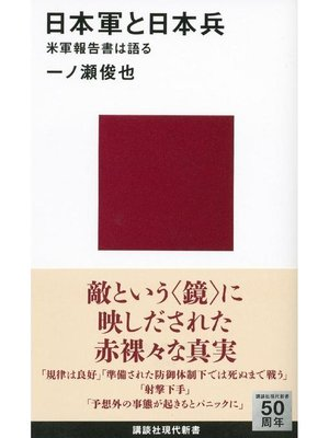 cover image of 日本軍と日本兵 米軍報告書は語る: 本編