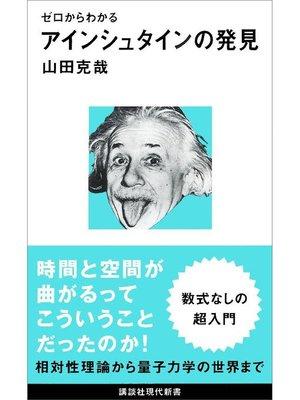 cover image of ゼロからわかる アインシュタインの発見: 本編