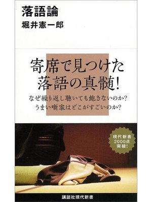 cover image of 落語論