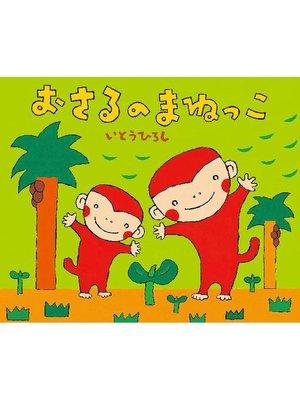 cover image of おさるのまねっこ: 本編