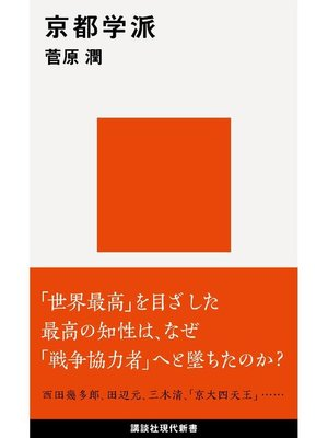 cover image of 京都学派