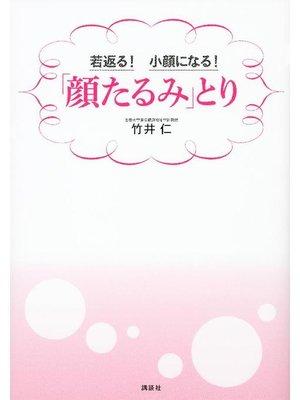 cover image of 若返る! 小顔になる! 「顔たるみ」とり