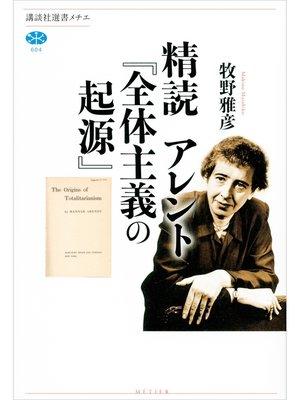 cover image of 精読 アレント『全体主義の起源』