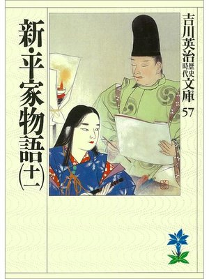cover image of 新・平家物語(十一)