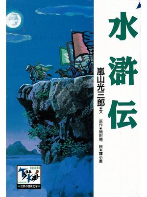 cover image of 水滸伝