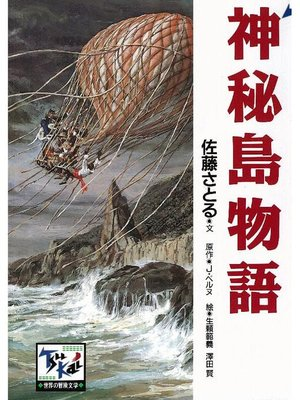 cover image of 神秘島物語