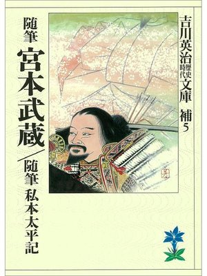 cover image of 随筆宮本武蔵 随筆私本太平記