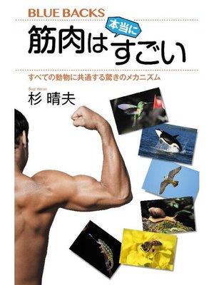 cover image of 筋肉は本当にすごい すべての動物に共通する驚きのメカニズム: 本編
